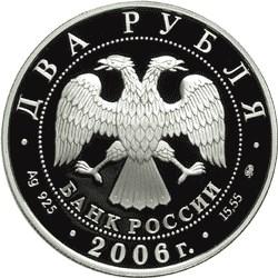 2 рубля. 100-летие со дня рождения Д.Д. Шостаковича