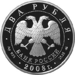 2 рубля. Академик В.П. Глушко - 100 лет со дня рождения