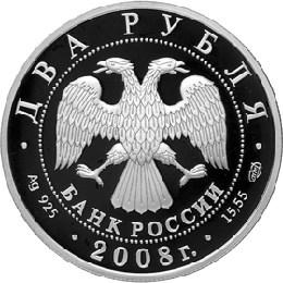 2 рубля. Азово-черноморская шемая