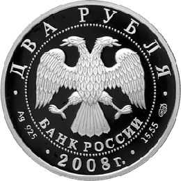 2 рубля. Прибайкальский черношапочный сурок