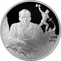2 рубля. Скульптор Е.С. Вучетич - 100 лет со дня рождения (28.12.1908 г.)