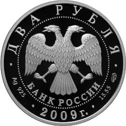 2 рубля. Поэт А.В. Кольцов, к 200-летию со дня рождения