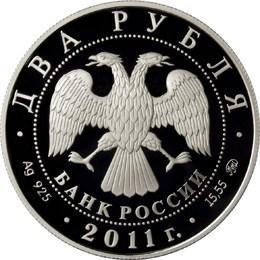 2 рубля. Шахматист М.М. Ботвинник - 100-летие со дня рождения