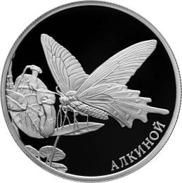 2 рубля. Алкиной