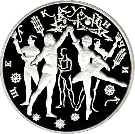 3 рубля. Щелкунчик (Бал)
