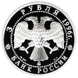 3 рубля. Казанский Кремль