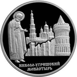 3 рубля. Николо-Угрешский монастырь