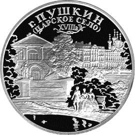 3 рубля. город Пушкин (Царское Село) XYIII в