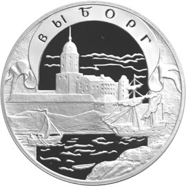 3 рубля. Выборг