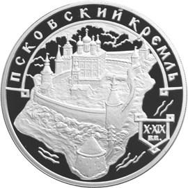 3 рубля. Псковский Кремль. X-XIX вв