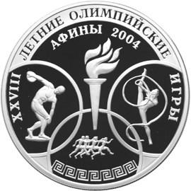 3 рубля. XXVIII Летние Олимпийские Игры, Афины