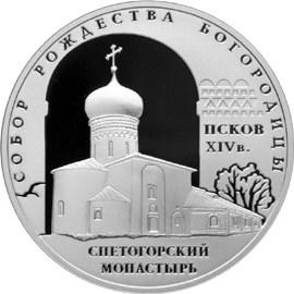 3 рубля. Собор Рождества Богородицы Снетогорского монастыря  (XIV в.), г. Псков