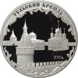 3 рубля. Тульский кремль (XVI в.)