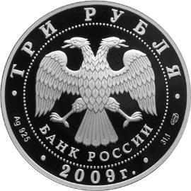 3 рубля. 200-летие со дня рождения Н.В. Гоголя