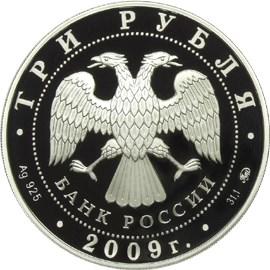 3 рубля. Сказки народов России
