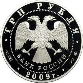 3 рубля. История денежного обращения России