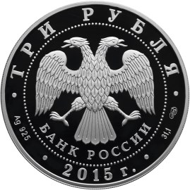 3 рубля. Кижи