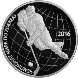 3 рубля. Чемпионат мира по хоккею
