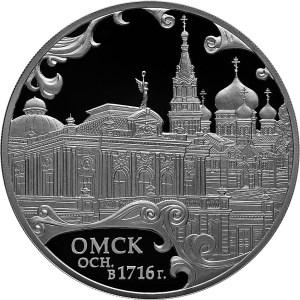 3 рубля. 300-летие основания г. Омска