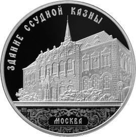 3 рубля. Здание Ссудной казны в Настасьинском переулке, г. Москва