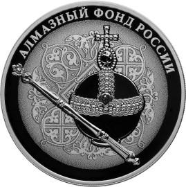 3 рубля. Алмазный фонд России