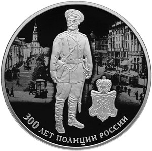 300th Anniversary of the Russian Police