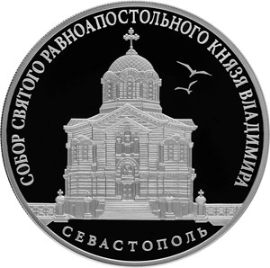 Saint Vladimir's Cathedral (the Admirals' Burial Vault), the City of Sevastopol