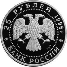 25 рублей. 300-летие Российского флота (Гангутское сражение)