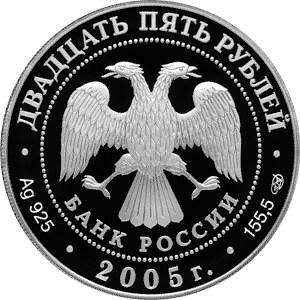 25 рублей. 625-летие Куликовской битвы