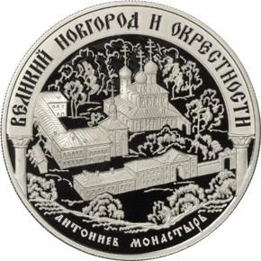 25 рублей. Исторические памятники Великого Новгорода и окрестностей