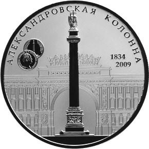 25 рублей. 175-летие Александровской колонны