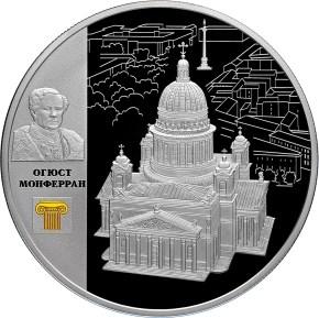 25 рублей. Исаакиевский собор О. Монферрана