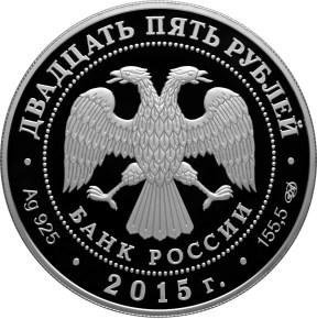 25 рублей. 70-летие Победы советского народа в Великой Отечественной войне 1941-1945 гг