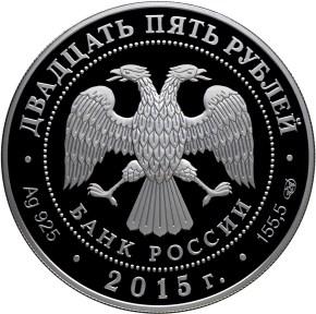 25 рублей. 750-летие со дня рождения Данте Алигьери (в специальном исполнении)