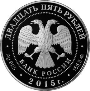 25 рублей. 2000-летие основания г. Дербента, Республика Дагестан
