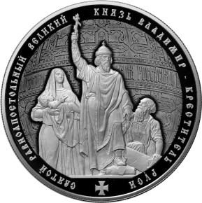 25 рублей. Святой равноапостольный великий князь Владимир – Креститель Руси