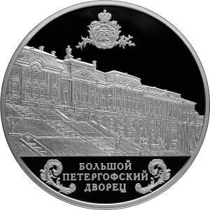 25 рублей. Большой Петергофский дворец