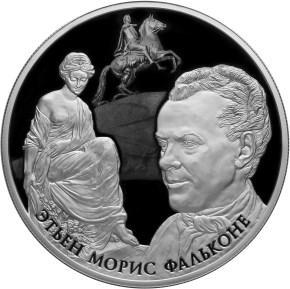 25 рублей. Творения Этьена Мориса Фальконе