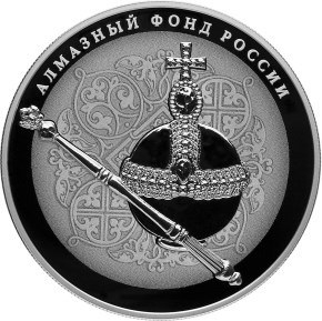25 рублей Алмазный фонд России