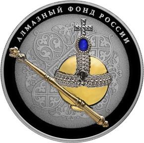 25 рублей. Алмазный фонд России (в специальном исполнении)