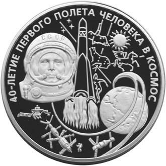 100 рублей. Гагарин Ю.А. 40-летие космического полета