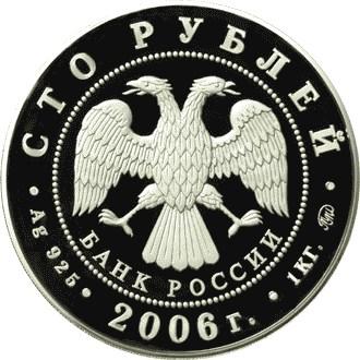100 рублей. Московский Кремль и Красная площадь