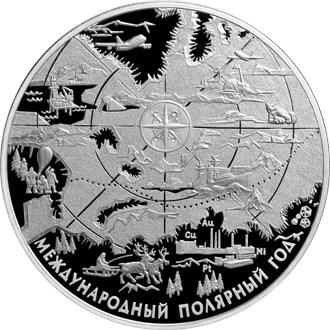 100 рублей. Международный полярный год