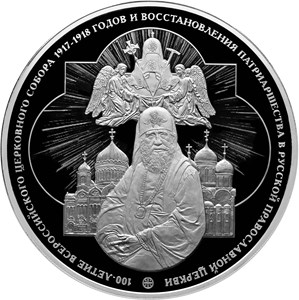 Centenary of the All-Russian Church Council of 1917–1918 and the Restoration of the Patriarchate in the Russian Orthodox Church