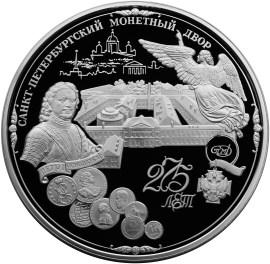 200 рублей. 275-летие Санкт-Петербургского монетного двора