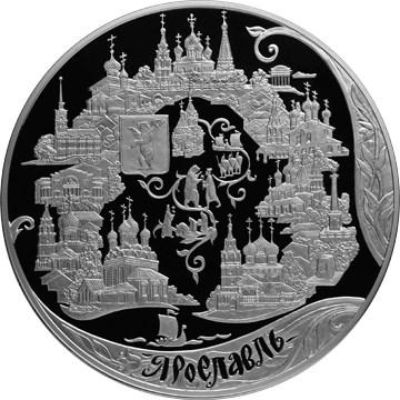 200 рублей Ярославль (к 1000-летию со дня основания города)