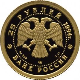 25 рублей. Соболь