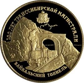 25 рублей. 100 лет Транссибирской магистрали