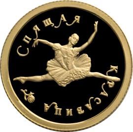 25 рублей. Спящая красавица