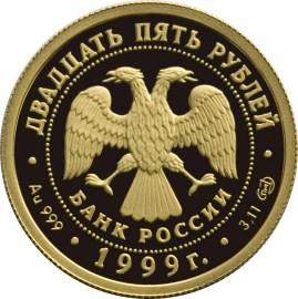 25 рублей. Раймонда